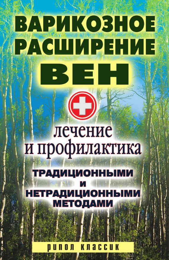 Варикозное расширение вен. Лечение и профилактика традиционными и нетрадиционными методами - С. В. Филатова
