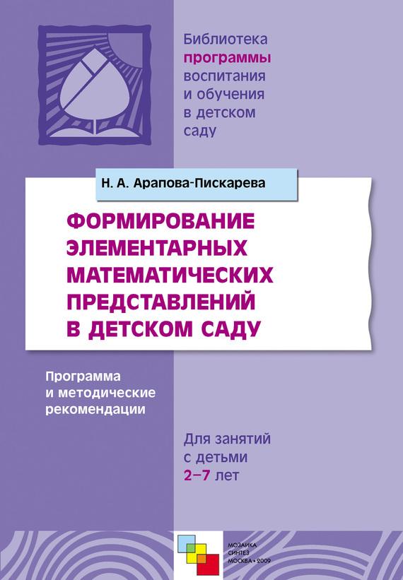 Формирование элементарных математических представлений в детском саду. Программа и методические рекомендации. Для занятий с детьми 2-7 лет