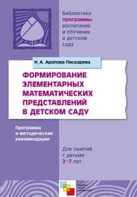 Арапова-Пискарева, Н. А.  - Формирование элементарных математических представлений в детском саду. Программа и методические рекомендации. Для занятий с детьми 2-7 лет