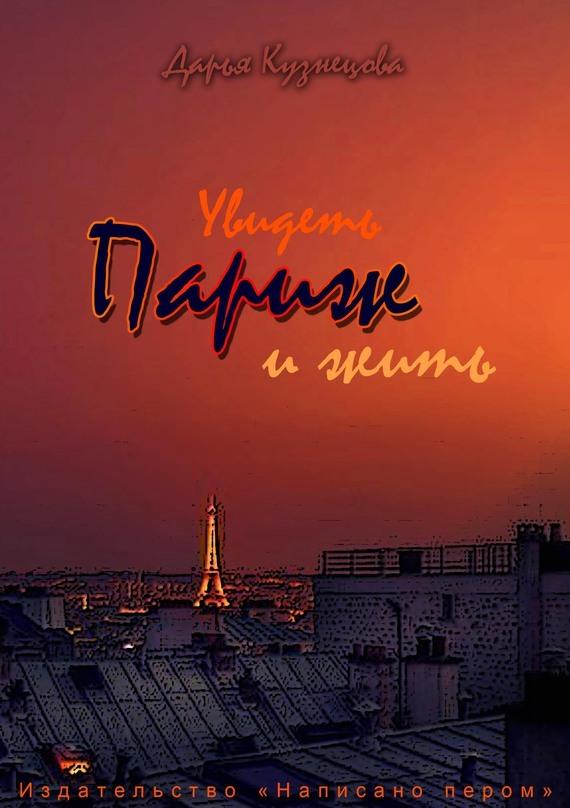 Увидеть Париж – и жить - Дарья Кузнецова
