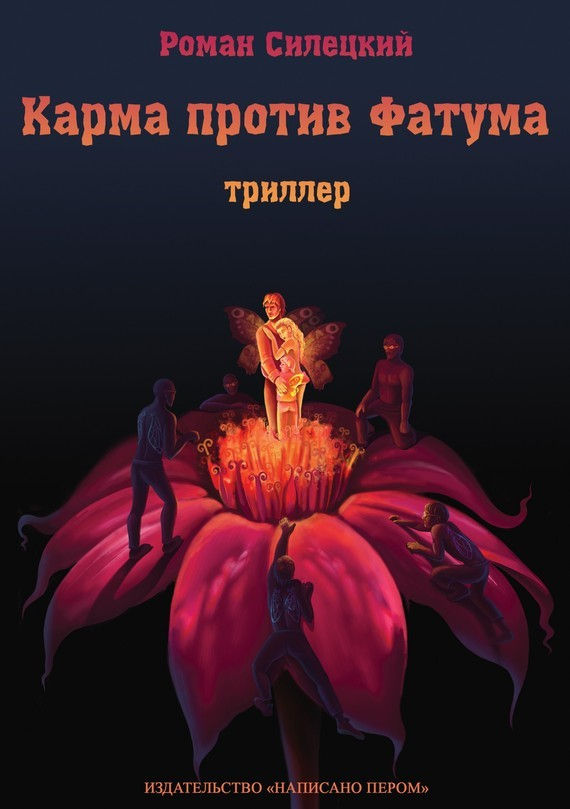 Роман Силецкий - Карма против фатума