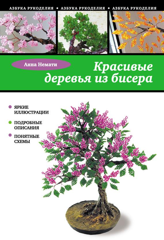 Анна Немати Красивые деревья из бисера
