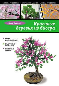 Немати, Анна  - Красивые деревья из бисера