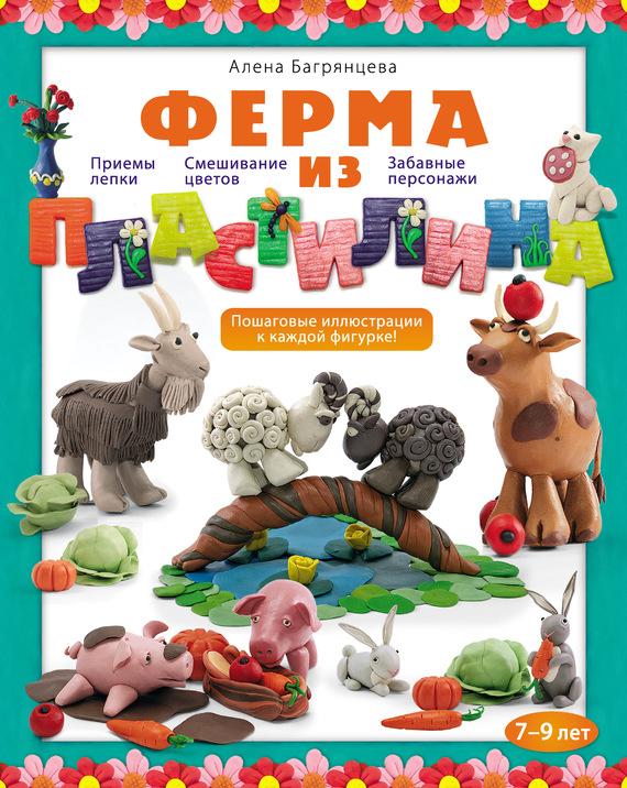 Ферма из пластилина - Алена Багрянцева