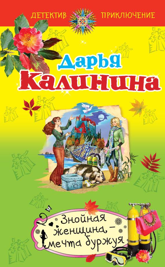 Дарья Калинина Знойная женщина – мечта буржуя ISBN: 978-5-699-65118-4 цена
