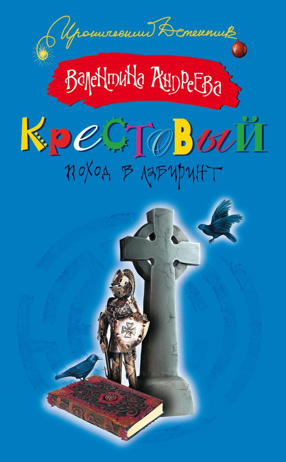 Обложка книги Крестовый поход в лабиринт, автор Андреева, Валентина