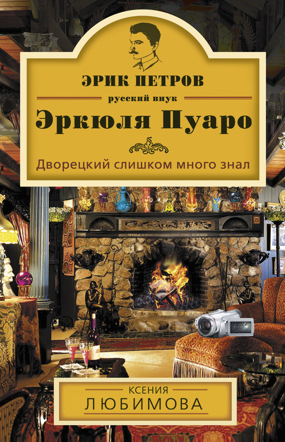 Дворецкий слишком много знал - Ксения Любимова