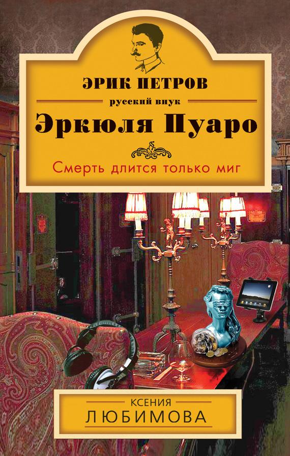 Смерть длится только миг - Ксения Любимова