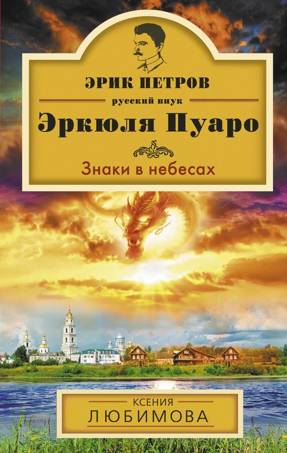 Знаки в небесах - Ксения Любимова