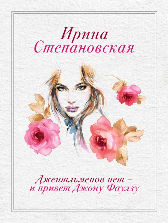 Ирина Степановская
