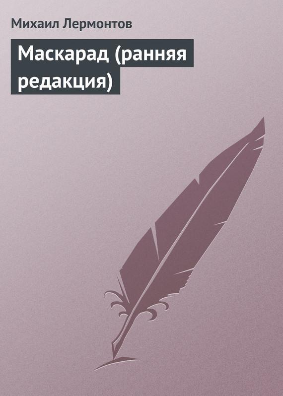 Маскарад (ранняя редакция)
