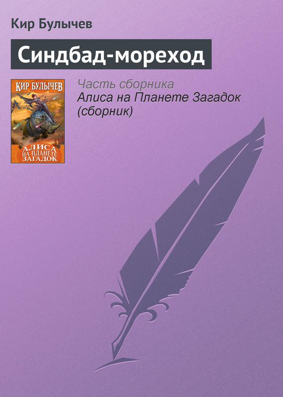 Кир Булычев Синдбад-мореход книгу синдбад мореход