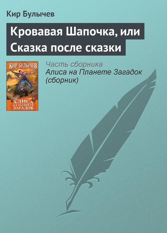 Кир Булычев Кровавая Шапочка, или Сказка после сказки кир булычев клин клином