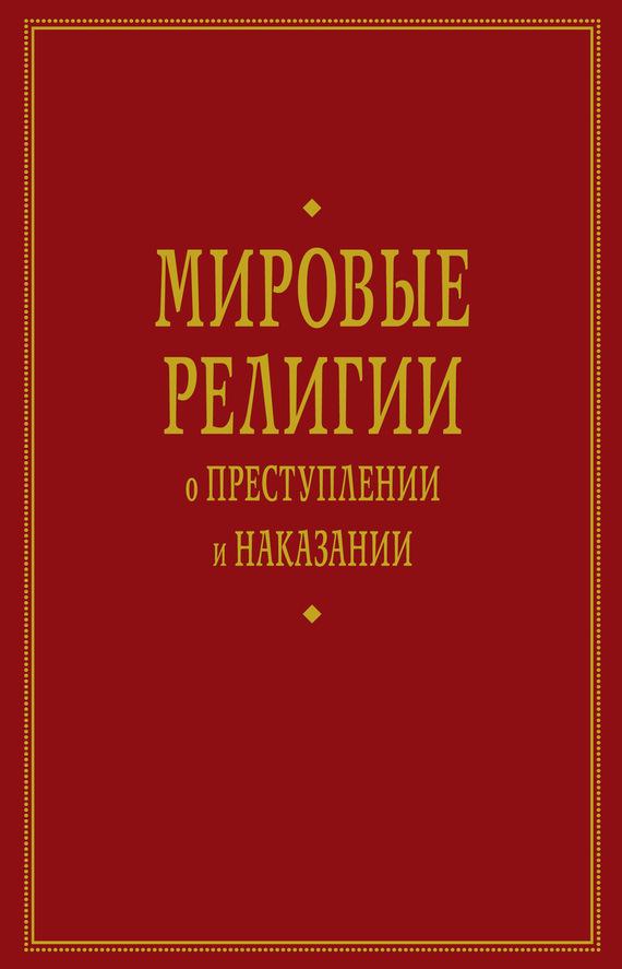Мировые религии о преступлении и наказании - Александр Бойко