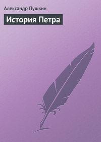Пушкин, Александр  - История Петра