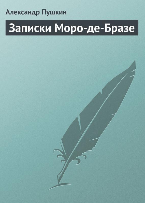 Обложка книги Записки Моро-де-Бразе, автор Пушкин, Александр