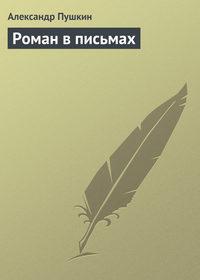 Пушкин, Александр  - Роман в письмах