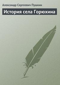 - История села Горюхина