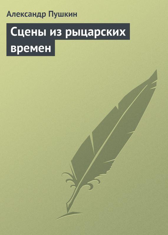 интригующее повествование в книге Александр Сергеевич Пушкин