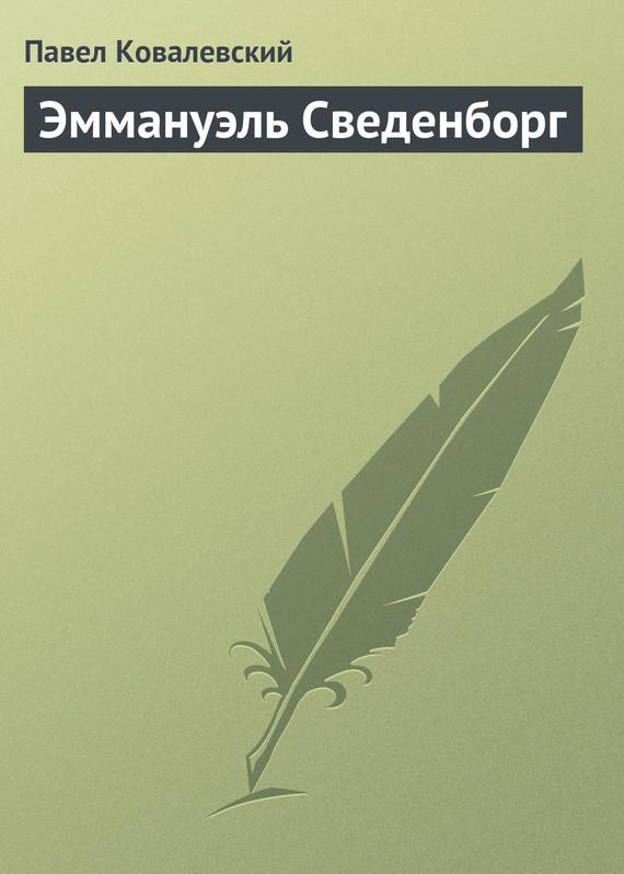 яркий рассказ в книге Павел Ковалевский