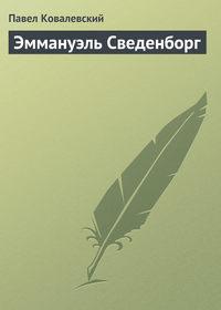 Ковалевский, Павел  - Эммануэль Сведенборг