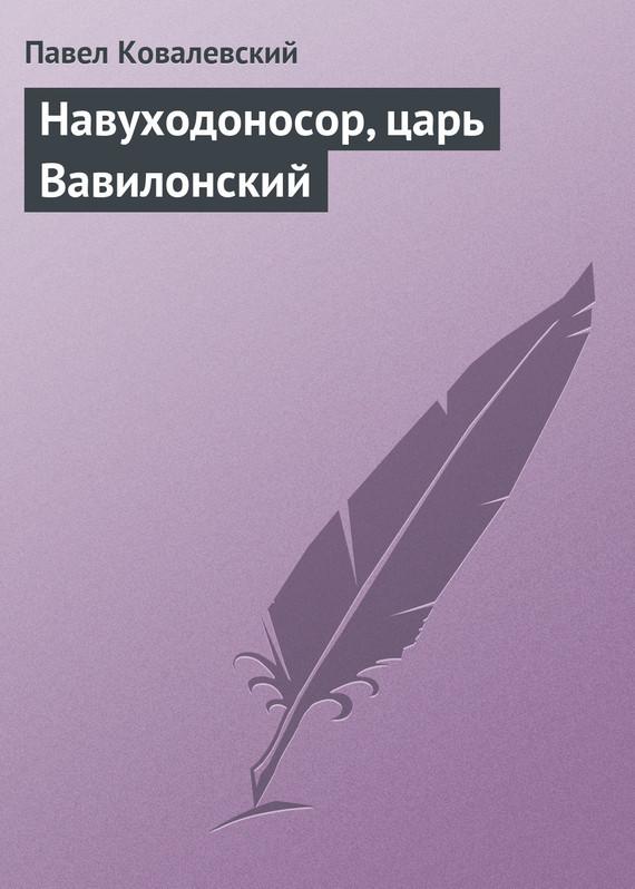 Скачать Навуходоносор, царь Вавилонский бесплатно Павел Ковалевский