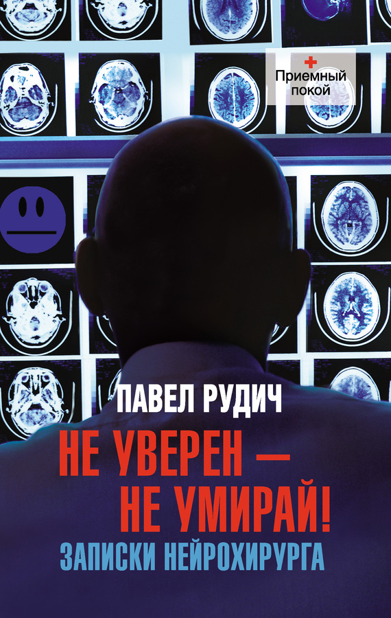 Не уверен – не умирай! Записки нейрохирурга - Павел Рудич