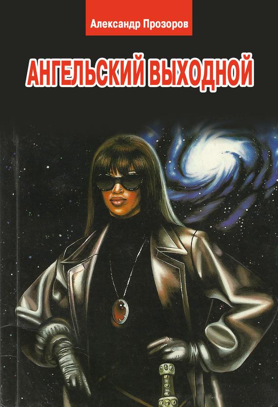Александр Прозоров Ангельский выходной aknildress ворона 2