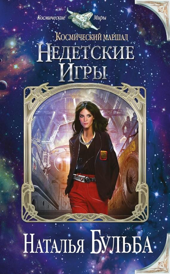 Наталья Бульба - Космический маршал. Недетские игры