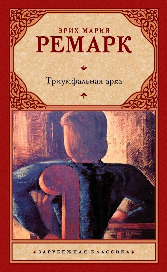 Обложка книги Триумфальная арка, автор Ремарк, Эрих Мария