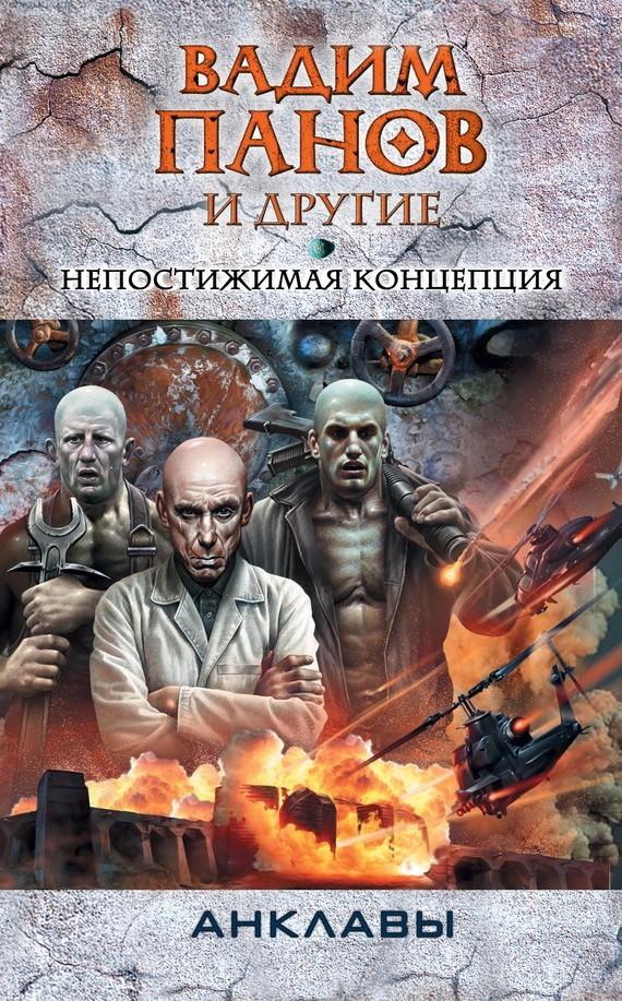 Вадим Панов Непостижимая концепция (антология) вадим панов ведьма
