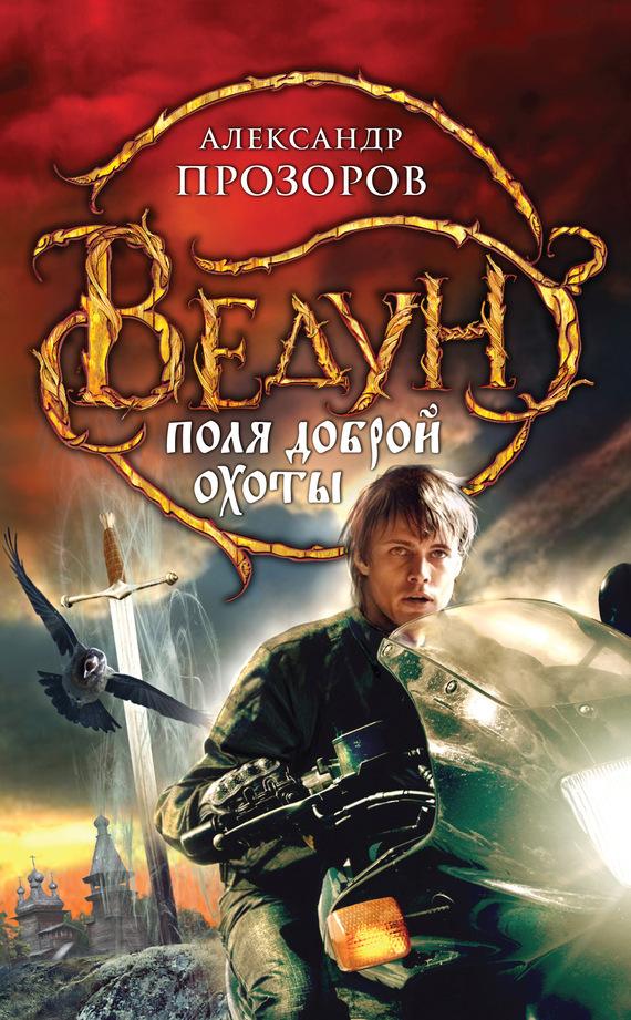 Александр Прозоров Поля доброй охоты