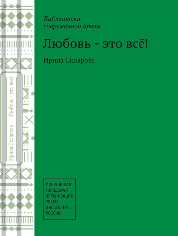 Ирина Склярова Любовь – это все! первое апреля сборник смешных рассказов и стихов