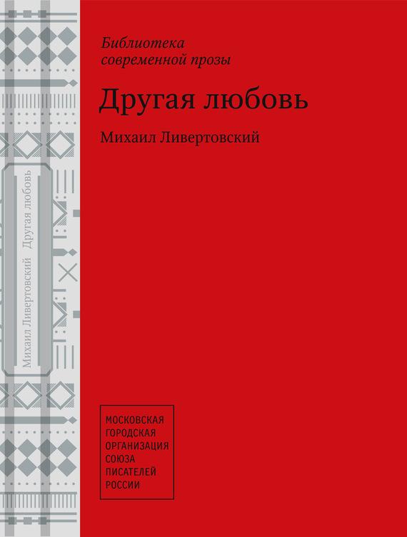 Другая любовь - Михаил Ливертовский