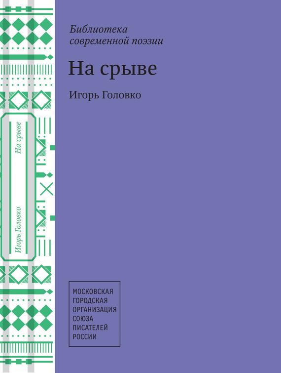 На срыве - Игорь Головко