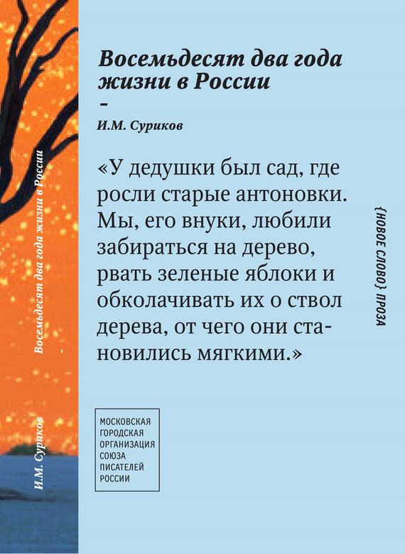 Восемьдесят два года жизни в России - И. М. Суриков