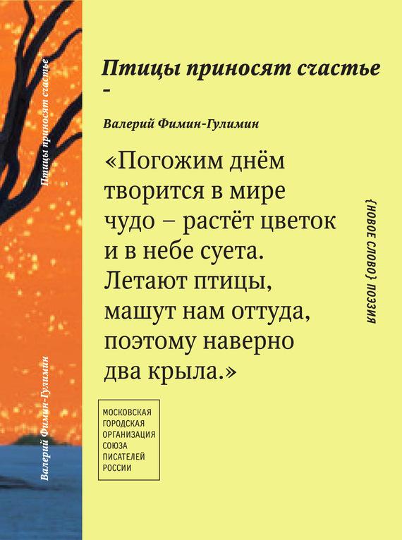 Валерий Фимин-Гулимин Птицы приносят счастье валерий мирошников жизнь и