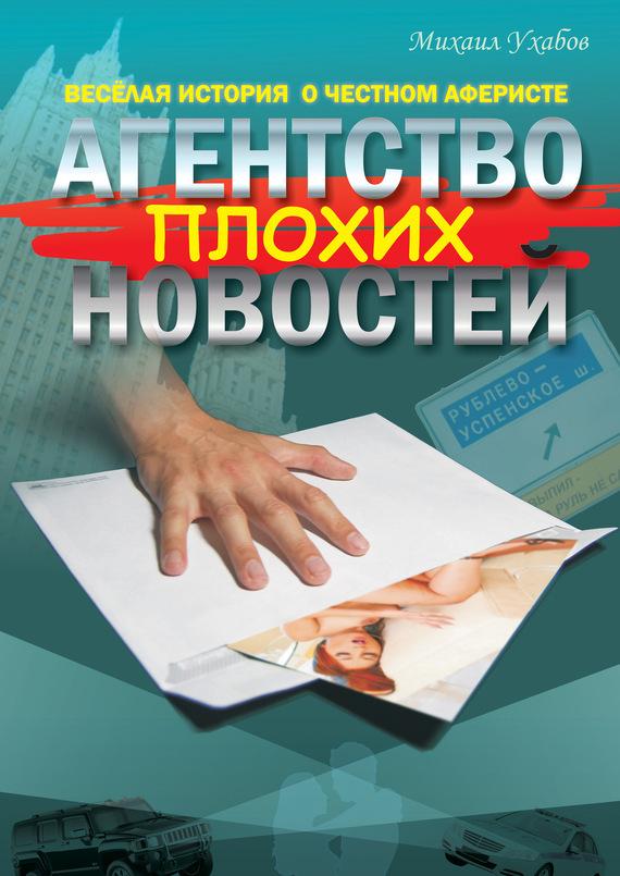 Агентство плохих новостей - Михаил Ухабов