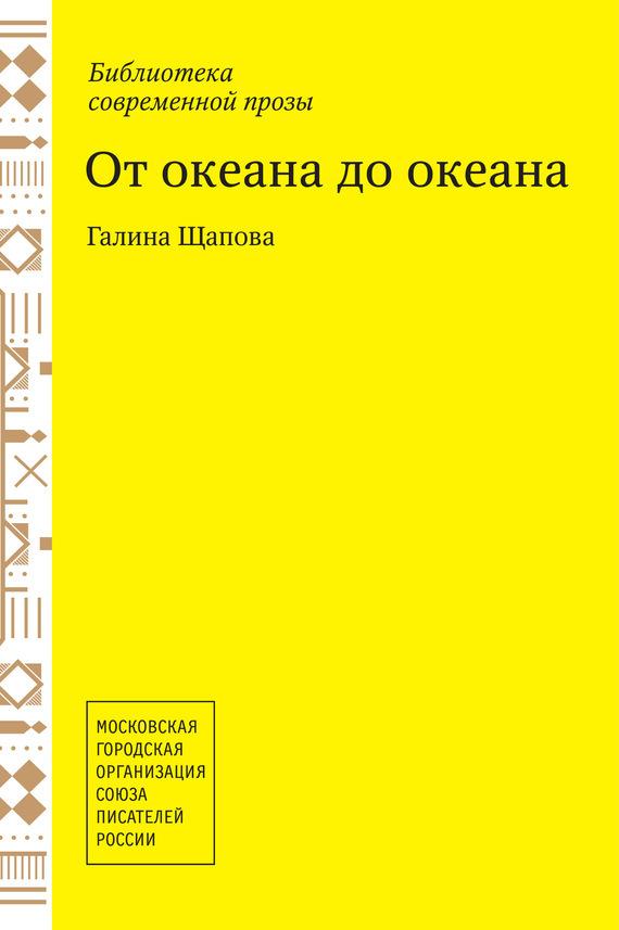 От океана до океана - Галина Щапова