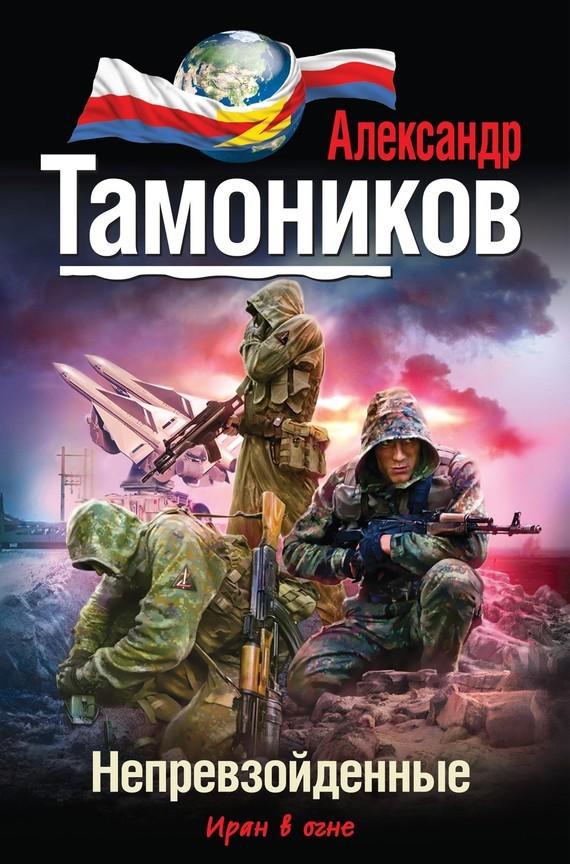 Александр Тамоников Непревзойденные александр тамоников карательный отряд
