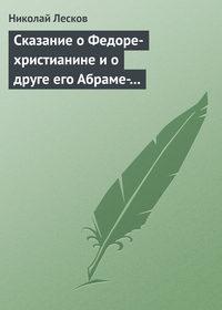 - Сказание о Федоре-христианине и о друге его Абраме-жидовине