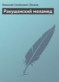 - Ракушанский меламед