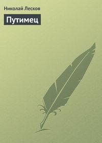 - Путимец