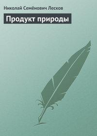 Лесков, Николай  - Продукт природы