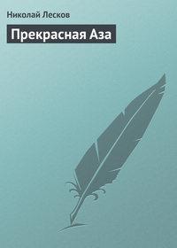 Лесков, Николай  - Прекрасная Аза