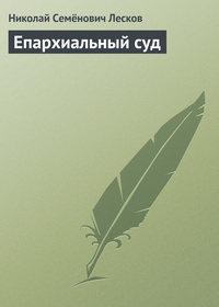 Лесков, Николай  - Епархиальный суд