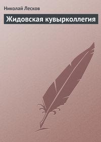 - Жидовская кувырколлегия