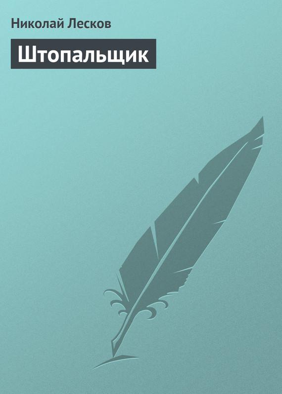 Обложка книги Штопальщик, автор Лесков, Николай