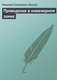 Лесков, Николай  - Привидение в инженерном замке