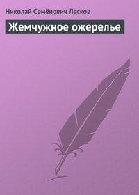 Лесков, Николай  - Жемчужное ожерелье